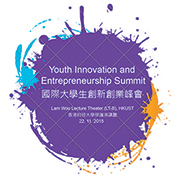 THE 14TH NATIONAL CHALLENGE CUP YOUTH INNOVATION AND ENTREPRENEURSHIP SUMMIT,