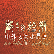 LIBRARY EXHIBITION <br />